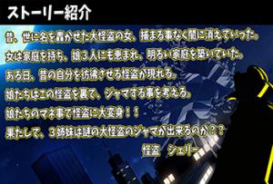 3 ストーリー紹介