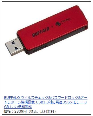 USB楽天
