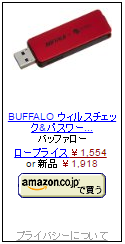 USBアマゾン