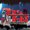 ぽわぽわ制作有限会社:パチスロ ゲスっ娘怪盗☆ パクりんガールズ