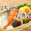 チーム『部活動』:CR お弁当【最終版】