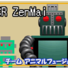 チームアニマルフュージョン:CR ZENMAI